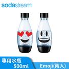 Sodastream 水滴型專用水瓶 500ML 2入 (Emoji)