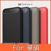 碳纖紋拉絲 華碩 Zenfone4 ZE554KL ZD552KL ZC554KL ZS551KL 手機殼 全包邊 防摔 軟殼 保護殼
