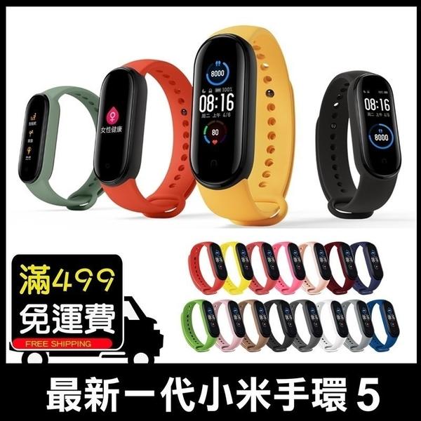 【免運送保護貼+替換帶】小米手環5 台灣保固一年 繁體中文 最新款 磁吸充電 彩色大螢幕