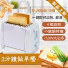【24H快速出貨】電子式 智慧型 厚片 烤麵包機 吐司機 麵包機【七月特惠】