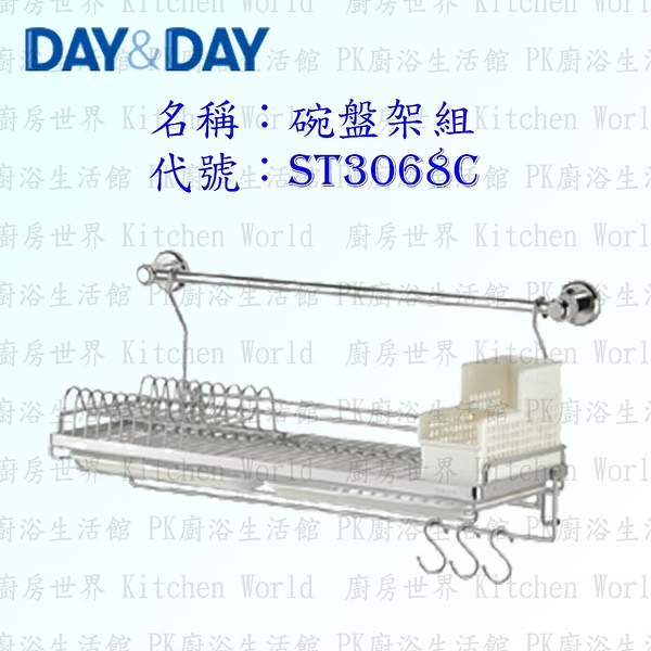 【PK廚浴生活館】 高雄 Day&Day 日日 不鏽鋼廚房配件 ST3068C 碗盤架組 含掛桿架 304不鏽鋼