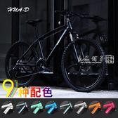 山地車自行車成人24寸變速一體輪男女式學生減震越野青少年單車igo   良品鋪子