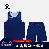 全館83折 kelme卡爾美 兒童籃球服套裝男女定制球衣速干透氣籃球背心男童