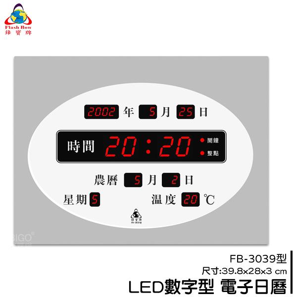 【鋒寶】FB-3039 LED電子日曆 數字型 萬年曆 電子時鐘 電子鐘 日曆 掛鐘 LED時鐘 數字鐘