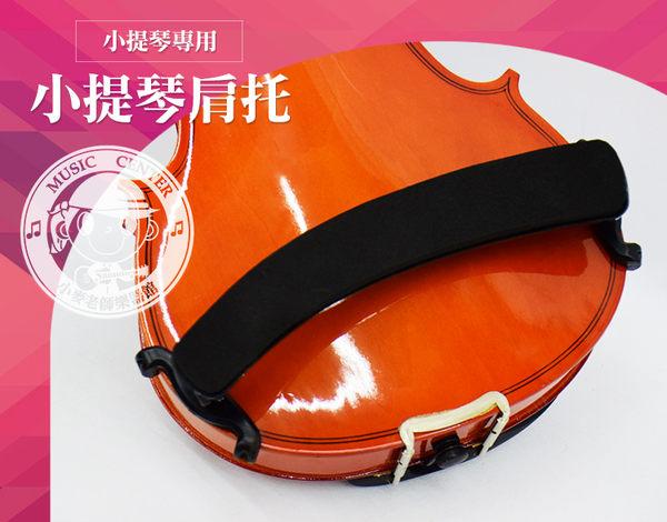 【小麥老師 樂器館】小提琴肩托 肩墊 高級塑鋼【A797】小提琴肩墊 小提琴 (1/8~4/4適用)VP004