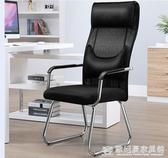 簡約辦公椅電腦椅家用學生職員會議椅弓形網椅麻將宿舍靠背座椅子 『歐尼曼家具館』