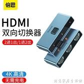 倍思hdmi一分二分頻器高清二進一切換器視頻電腦屏幕hdml高清分線器4k電 創意家居