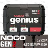 NOCO Genius GEN2水陸兩用充電器 /鈣電池 EFB 膠體電池 AGM 加水電池 維護電池保養 汽車充電