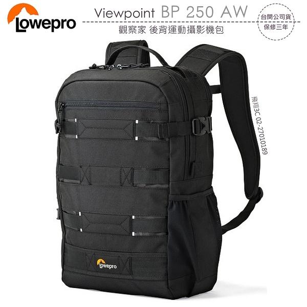 《飛翔3C》LOWEPRO 羅普 Viewpoint BP 250 AW 觀察家 後背運動攝影機包〔公司貨〕登山旅遊包