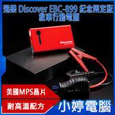 【免運+24期零利率】全新 飛樂 Discover EBC-899 紀念限定版 救車行動電源