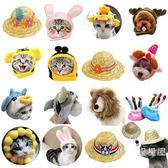 洛克家寵物帽子可愛動物造型變身裝帽貓咪草帽獅子帽生日帽頭飾