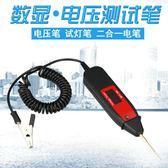 汽車電筆車用電路測試電筆維修檢測修理試燈測電筆數字顯示電壓筆