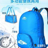皮膚包男輕便攜可折疊旅行登山包女挎包雙肩戶外背包手拎包 PA2367『紅袖伊人』