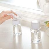 ◄ 生活家精品 ►【N450】壓取式分裝瓶(100ML) 透明 壓取瓶 化妝水 卸妝水 化妝工具 按壓空瓶 分裝