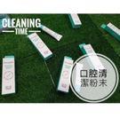 韓國【Cleaning Time】 口腔清潔噴霧粉末 解決口氣問題  口腔除臭 7g #抽菸飯後必備