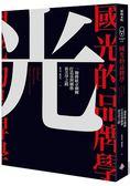 國光的品牌學:一個傳統京劇團打造劇藝新美學之路