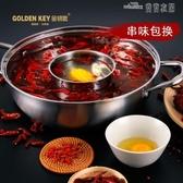 (快出) 金鑰匙鴛鴦鍋子母火鍋鍋家用電磁爐專用火鍋盆涮鍋不銹鋼火鍋鍋具YYJ