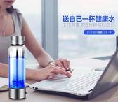 水素杯 水素水杯日本富氫水素杯氫動力電解負離子生成器養生智能富氫水杯 莎拉嘿幼