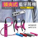 多功能藍牙接收器-含耳機 音頻轉換器 藍牙耳機 車用無線音頻接收器 藍芽接收器【DE224】