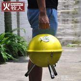 火牧人燒烤爐戶外木炭全套3人-5人圓形燒烤架家用便攜迷你烤肉爐igo   電購3C