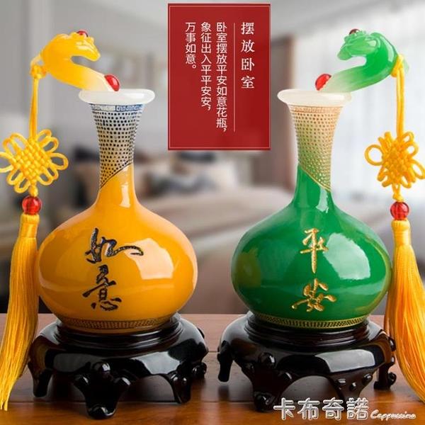 中式平安如意花瓶電視櫃玄關客廳酒櫃家居裝飾品擺件喬遷新居禮物 卡布奇诺