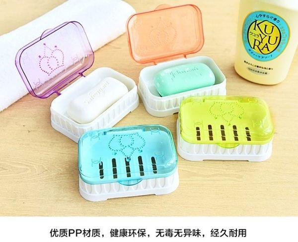 [協貿國際]  創意旅行翻蓋瀝水香皂盒密封肥皂盒 (8個價)