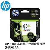 HP 63XL 高容量三色原廠墨水匣 (F6U63AA)