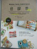 【書寶二手書T1/美工_YGV】紙膠帶ing:32種聖誕創意卡片、居家裝飾..._卡蜜畢格勒