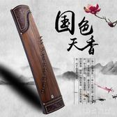 高檔黑檀刻字初學古箏考級演奏樂器10級實木古箏全套配件 ys7213『美好時光』