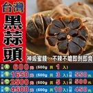 L2A018【台灣黑蒜頭▪發酵黑蒜►50...