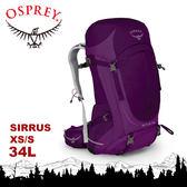【OSPREY 美國 SIRRUS 36 XS/S 登山背包《秋天紫》34L】後背包/登山/健行/雙肩背包/旅行★滿額送