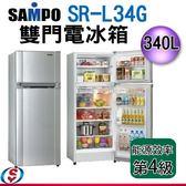 【信源】340公升〞SAMPO聲寶 雙門定頻電冰箱《SR-L34G(S2)》免運費*