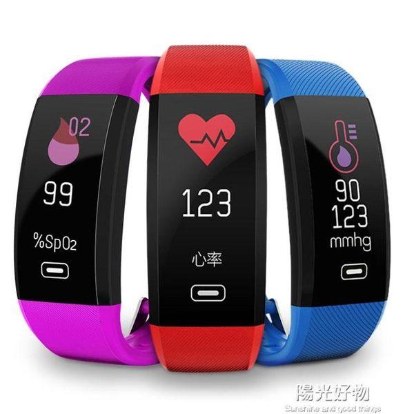 智慧彩屏運動手環2防水華為女手錶男學生跑步計步器 NMS陽光好物