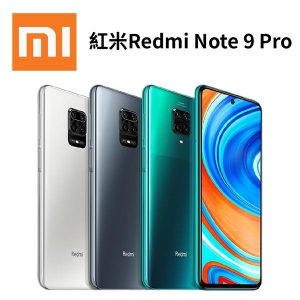 紅米 Note 9 Pro (6G/128G) 6.67吋 智慧型手機 (台灣公司貨.台灣版) [分期0利率]
