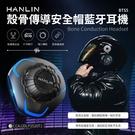 高通5.0 HANLIN-BTS5 殼骨傳導安全帽藍芽耳機 機車耳麥 不入耳耳機 防水IP68 音質超好 愛肯科技