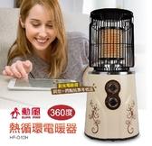 【勳風】360°熱循環電暖器 HF-O12H / HFO12H PTC陶瓷發熱體設計   【刷卡分期+免運費】