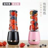 便攜式榨汁機家用全自動水果多功能迷你學生小型果汁機電動榨汁杯 扣子小鋪
