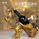 北歐紅酒架擺件客廳酒柜裝飾品家居創意擺設馬工藝品招財喬遷禮品