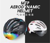 騎行頭盔眼鏡一體成型帶風鏡男女自行車山地車裝備超輕安全帽花間公主igo