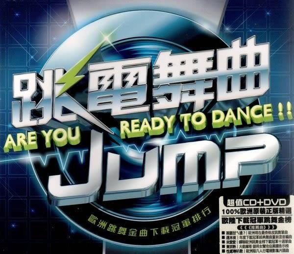 跳電舞曲 CD附DVD (購潮8)