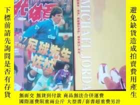 二手書博民逛書店罕見【当代体育】1997年12总176(有海报)Y248375