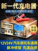 汽車電瓶充電器12v24v伏大功率啟停蓄電池多功能全自動智慧通用型 3C公社 YYP