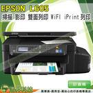 【限量狂降↘1000】EPSON L605 高速網路Wi-Fi連續供墨印表機 原廠保固