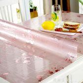 PVC防水桌布防燙軟質玻璃塑膠臺布免洗茶幾餐桌墊透明磨砂水晶板 瑪麗蓮安igo