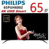 送基本安裝/PHILIPS飛利浦65吋 4K UHD超薄聯網智慧顯示器+視訊盒(65PUH6002)
