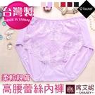 女性 MIT舒適 高腰蕾絲內褲 Tactel纖維 輕盈 透氣 台灣製造 No.5893-席艾妮SHIANEY