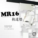 MR16 軌道燈-空台,商空、餐廳、居家、夜市必備燈款【數位燈城 LED Light-Link】不含光源及變壓器