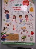 【書寶二手書T4/藝術_XGW】萌彩繪-一週學會可愛色鉛筆簡易繪圖技巧_飛樂鳥