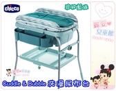 麗嬰兒童玩具館~義大利專櫃Chicco-Cuddle & Bubble洗澡尿布台(3色可選)