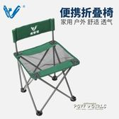 威野營戶外便攜折疊椅 小巧釣魚椅 寫生馬扎小凳子穩固靠背椅子